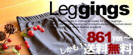 レギンス各種861円〜!しかも送料無料♪