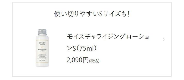 モイスチャライジングローションS(75ml)はこちら