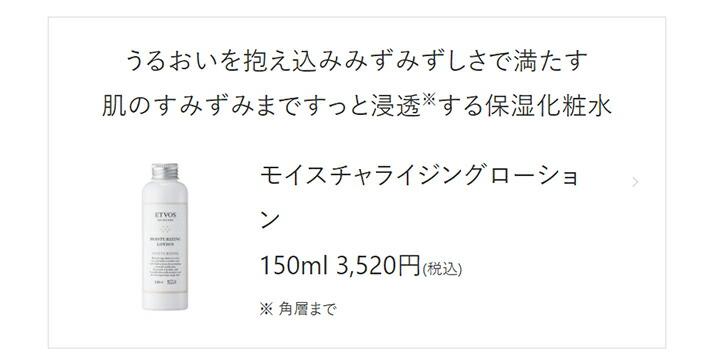 モイスチャライジングローション(150ml)はこちら