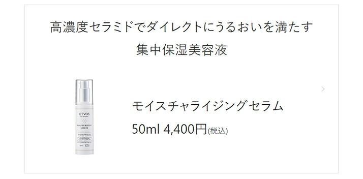 モイスチャライジングセラム(50ml)はこちら
