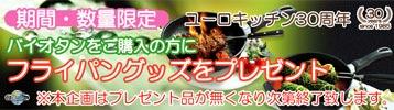 バイオタンフライパン鍋