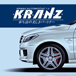KRANZ(クランツ)
