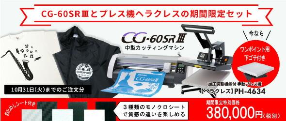 CG-60SRIII+アイロンプレス機ヘラクレスのお得なセット