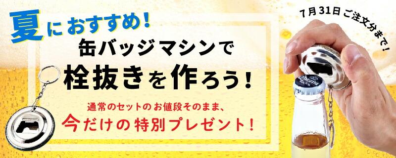 夏におすすめ!缶バッジキャンペーン