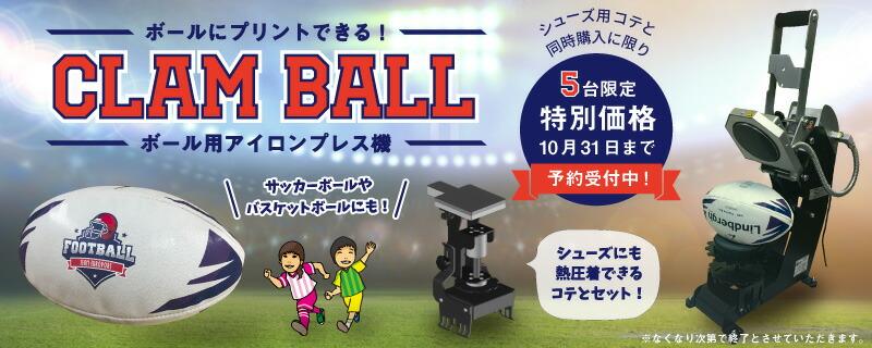 【新発売】ボールプレス機clamballキャンペーン!