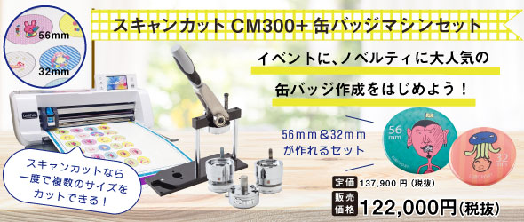 ScanNCut(スキャン カット)CM300+缶バッジマシンセットセット
