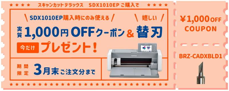SDX1010EPご購入で替刃と1,000円OFFクーポンプレゼント
