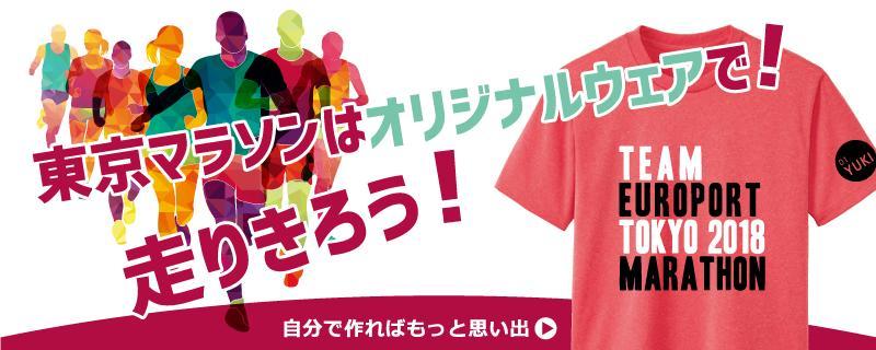 自分で作ったオリジナルウェアで 東京マラソンを走りませんか?