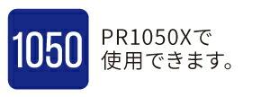 PR1050で使用可