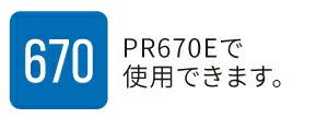 PR670Eで使用可