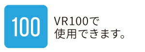 VR100で使用可