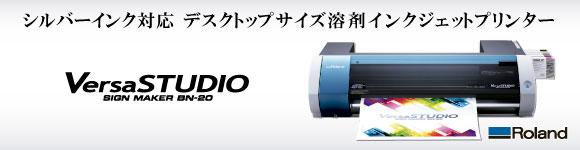 デスクトップサイズ溶剤インクジェットプリンター VersaSTUDIO BN-20