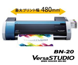 ローランドDG社製インクジェットプリンター BN-20
