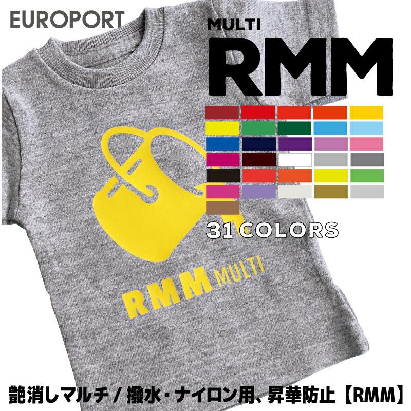 RMMイメージ