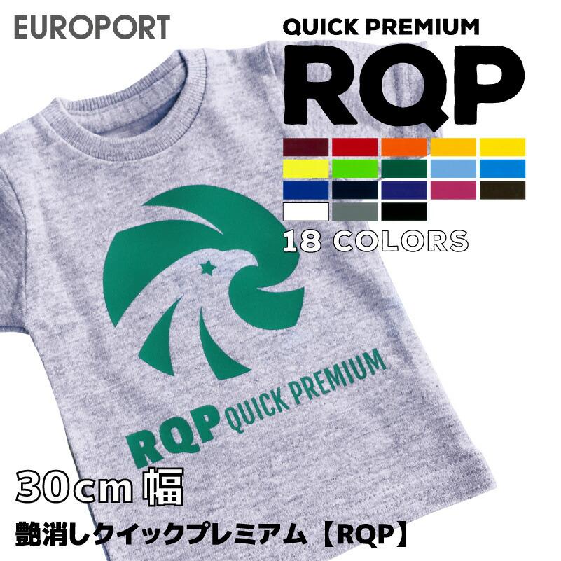 RQPイメージ