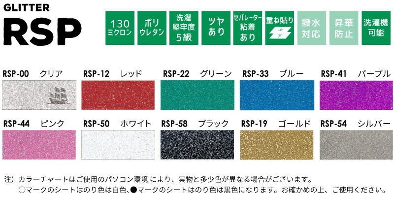 RSPシリーズ9色A4セットカラーチャート
