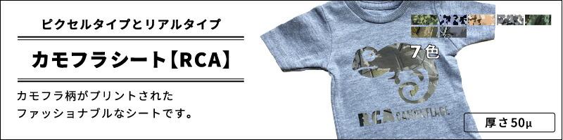 カモフラ【RCA】