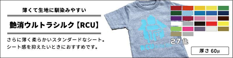 艶消ウルトラシルク【RCU】