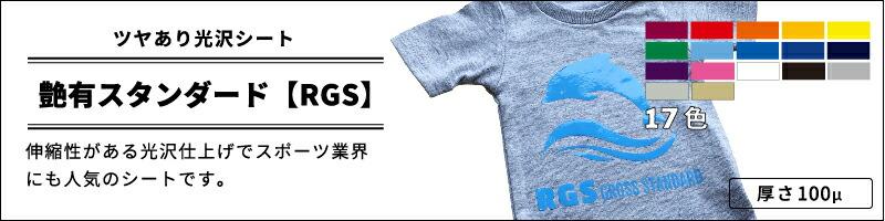 艶有スタンダード【RGS】