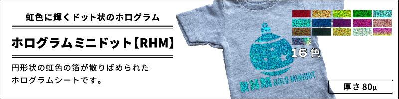ホログラムミニドット【RHM】