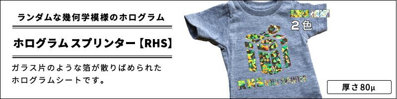 ホログラムスプリンター【RHS】