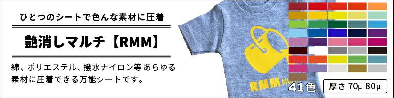 艶消マルチ【RMM】