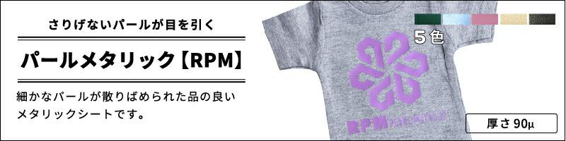 パールメタリック【RPM】