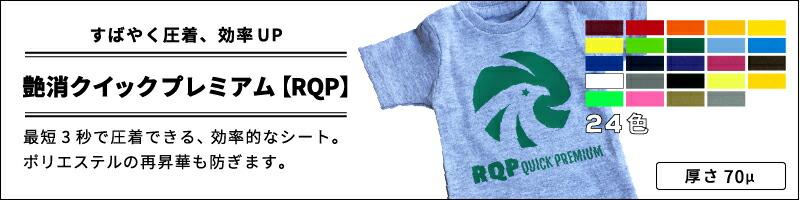 艶消クイックプレミアム【RQP】