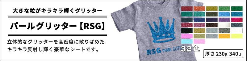 パールグリッター【RSG】