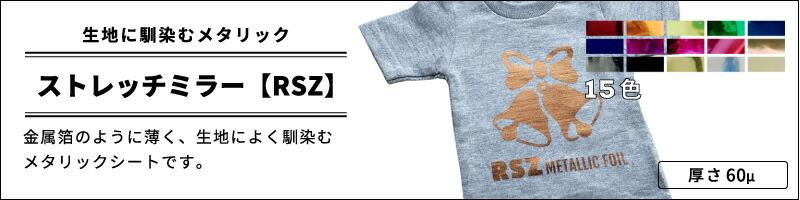 ストレッチミラー【RSZ】