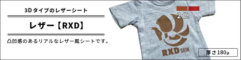 レザー【RXD】