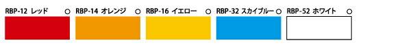 RBP 昇華防止スタンダード カラーチャート