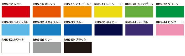 RMS 艶消ラバーシートスタンダード カラーチャート