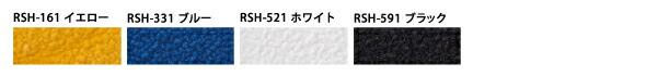 RSH 発泡スタンダード カラーチャート