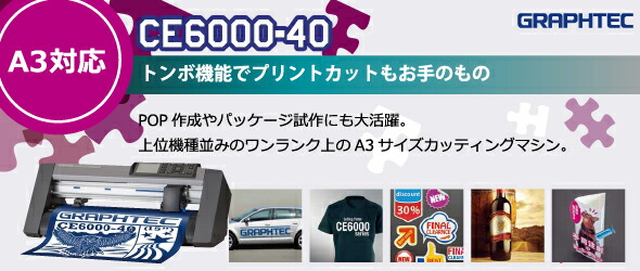 ce6000-40_2015.jpg