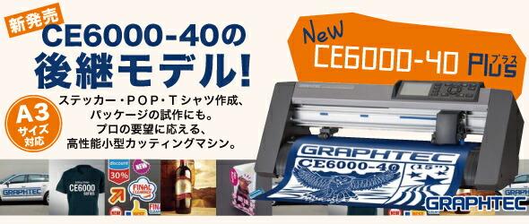 CE6000-40の後続モデル!高性能小型カッティングマシン「CE6000-40 Plus」
