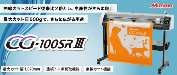 Made by MIMAKI cutting plotter CG-100SR3