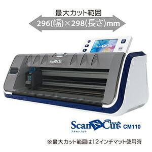 Brother社製 ScanNCut スキャン カット