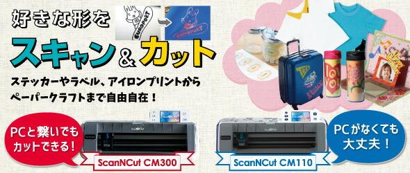 brother社製 ScanNCut CM110