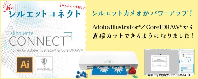 シルエットカメオでillustratorが使えるプラグインソフト シルエットコネクト