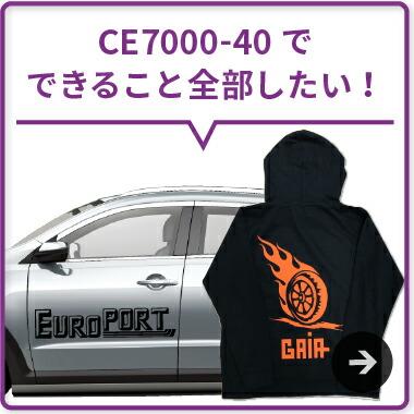 CE7000-40コンプリートパック