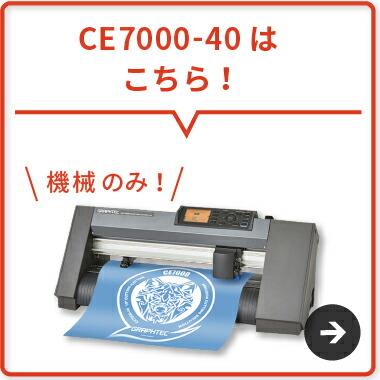 CE7000-40単体