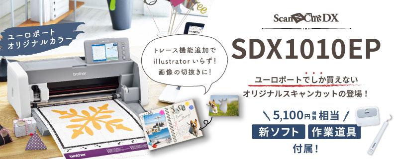 手描きのイラストや印刷物もパソコン無しでそのままスキャンしてカットが出来ます。