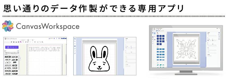 無料アプリ「キャンバスワークスペース」