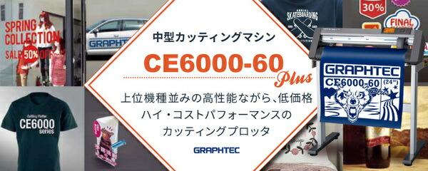 ����եƥå����� CE6000-60