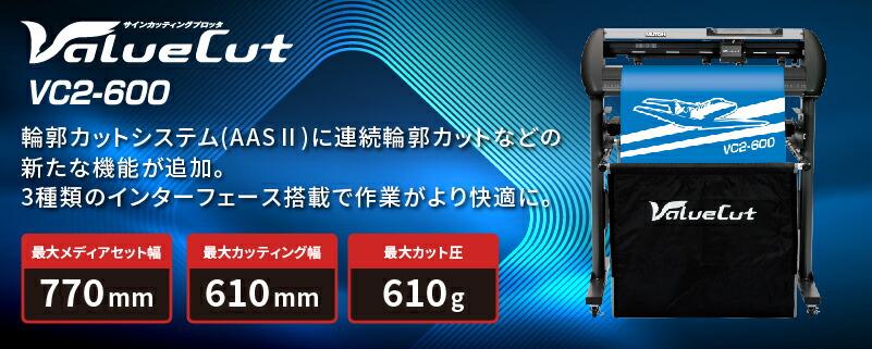 中型カッティングプロッター VC2-600 商品バナー