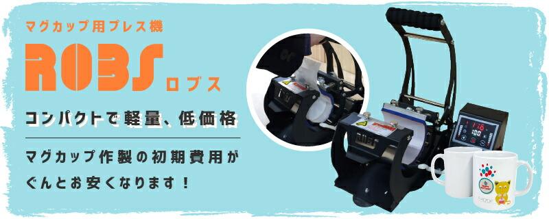 マグカップ専用アイロンプレス機 ROBS予約ページ