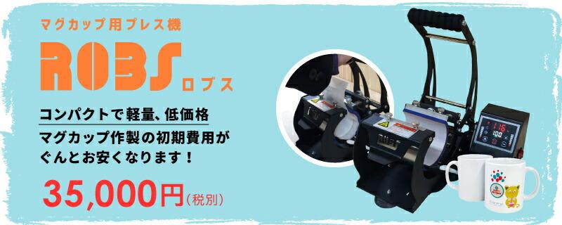 マグカップ専用アイロンプレス機 ROBSページ
