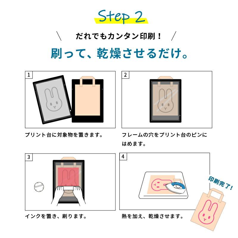 STEP2.だれでもカンタン印刷!刷って、乾燥させるだけ。