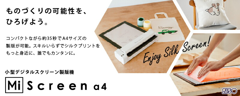 小型デジタルスクリーン製版機 MiScreen a4 マイスクリーン
